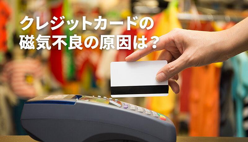 クレジットカードの磁気不良の原因と今すぐできる対策を詳しく解説
