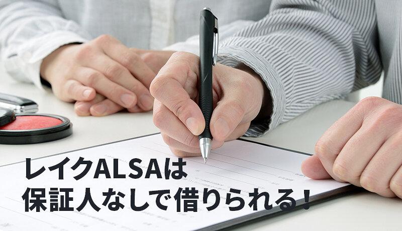 レイクALSAは保証人なしで借入れできる!メリットや注意点をご紹介