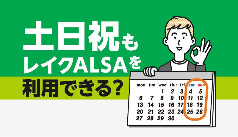 レイクALSAは土日祝日も即日融資可能!審査や在籍確認の注意点を徹底解説