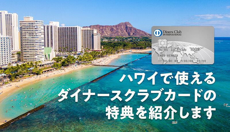 ダイナースのハワイでの7つの優待サービスを解説!出発前の無料サービスもご紹介