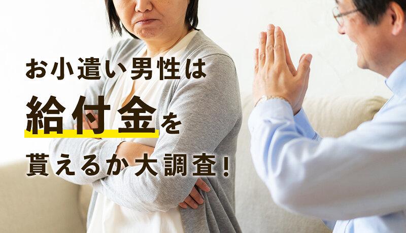"""""""お小遣い男性""""の約半数は給付金10万円を妻から貰えないという結果に!【マネ会が調査】"""