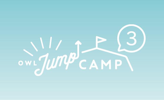 第3回OWL Jump CAMPをオンラインで実施いたしました