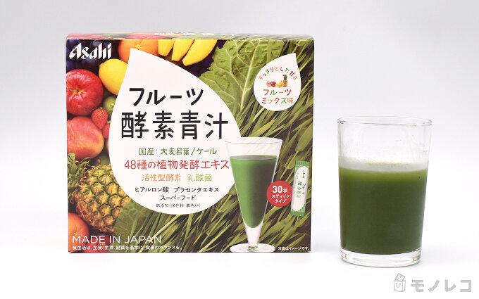 アサヒグループ食品フルーツ酵素青汁の口コミや成分は?飲んで調査!【2020年最新版】
