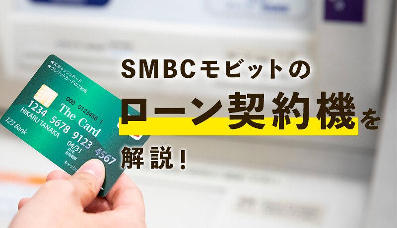 SMBCモビットのローン契約機を解説!カードを受け取る方法から設置場所までご紹介