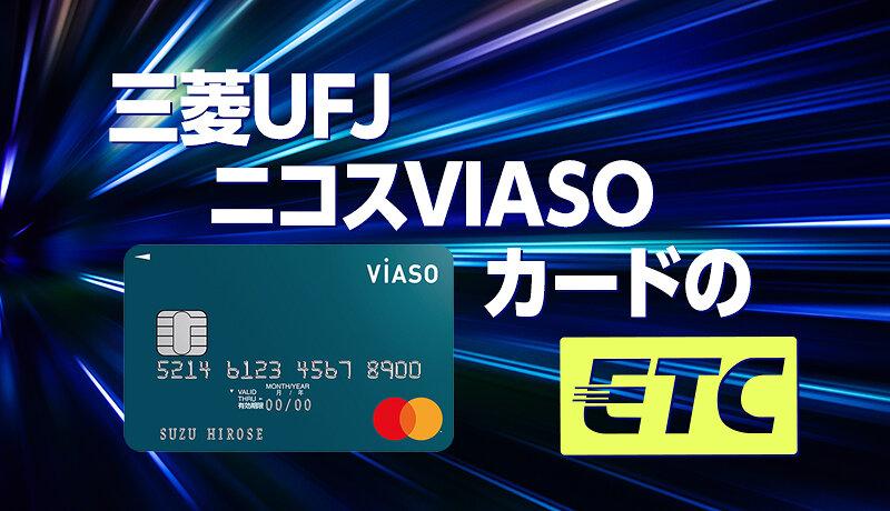 三菱UFJニコスVIASOカードのETCを徹底解説!ETC利用がお得なカード!