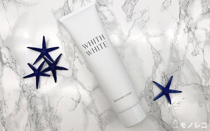 WHITH WHITE(フィスホワイト)除毛クリームは口コミ通り?徹底調査!