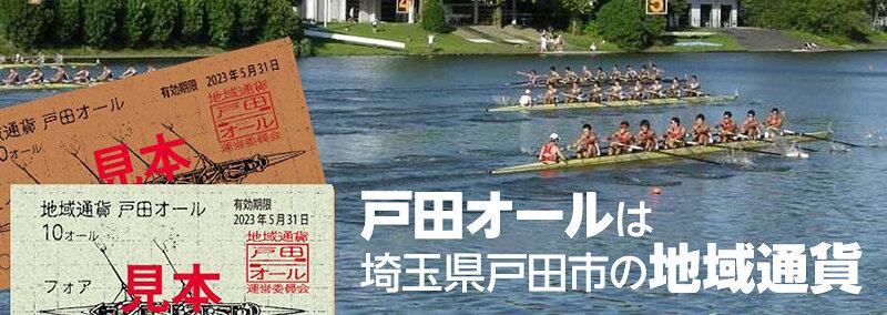 戸田オールは埼玉県戸田市の新たなコミュニティづくりや市民活動を楽しく活発にする地域通貨!