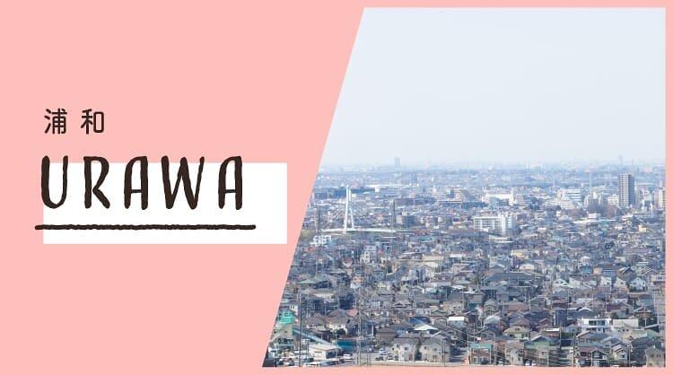 浦和のイメージ写真