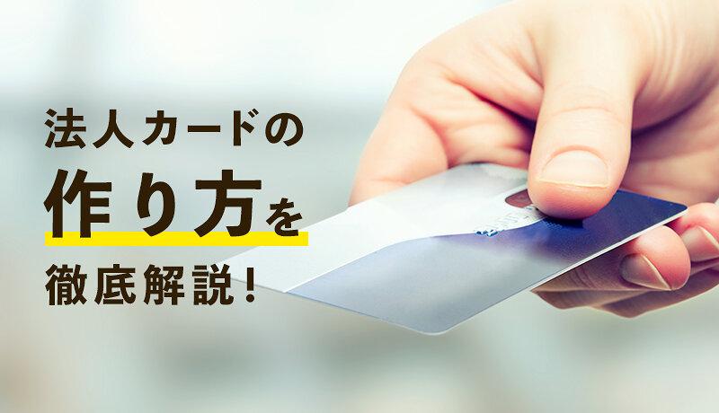 法人カードの作り方を解説!必要書類や選び方のポイントをお伝えします