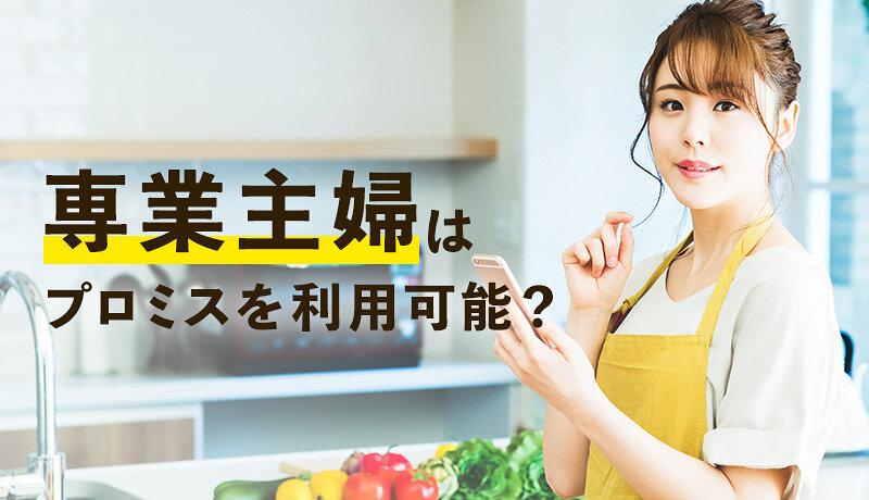 プロミスは専業主婦でも借入れできる?無収入の主婦がお金を借りる方法3選を紹介!