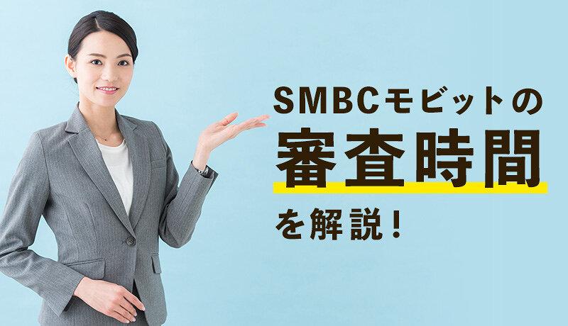 SMBCモビットの審査時間は最短何分?審査結果が遅れる4つの原因も解説