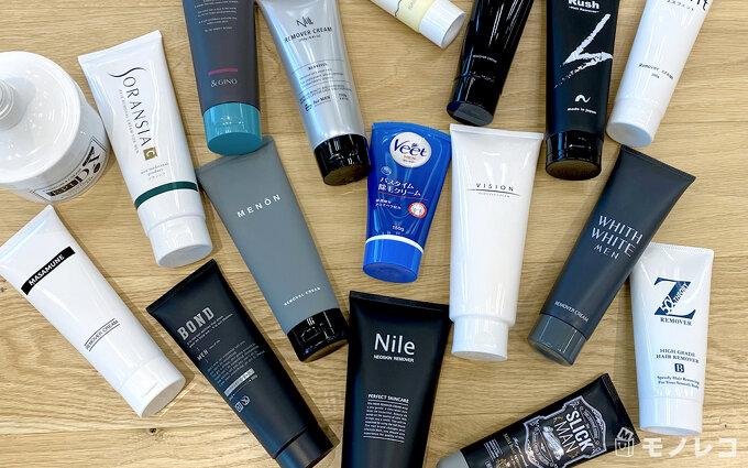 メンズ除毛クリームおすすめランキング【皮膚科医監修】人気商品を含む19点を比較検証!