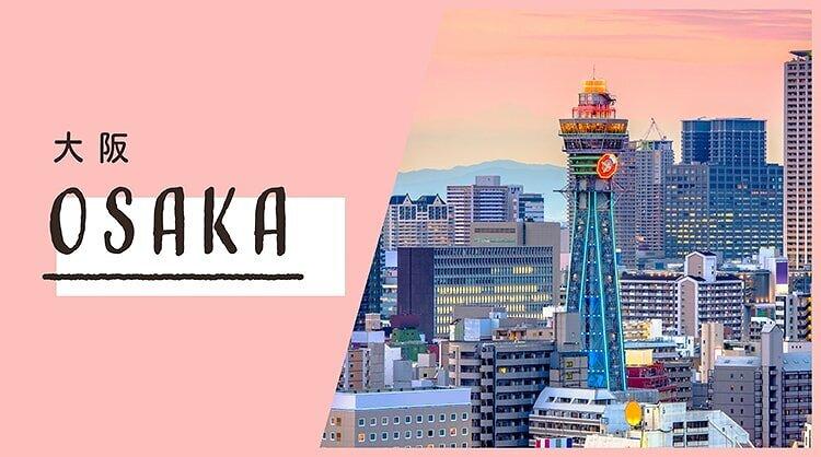 きれいな大阪の画像