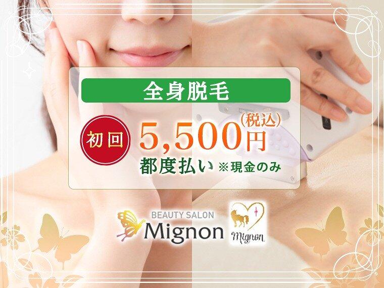 Mignonーミニョンーのイメージ画像