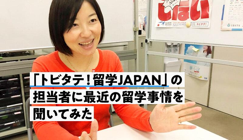 熱意ある学生を日本代表に!「トビタテ! 留学JAPAN」の担当者に最近の留学事情を聞いてみた