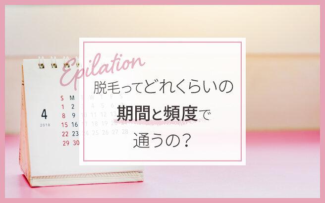 カレンダーのイラストの上に脱毛の期間と頻度を問いかける文字