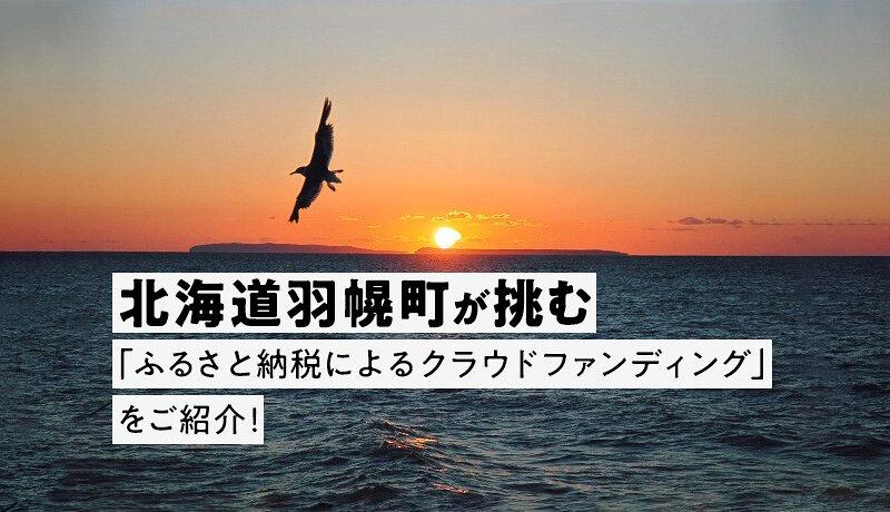 北海道羽幌町がふるさと納税でクラウドファンディングに挑戦!取り組みと返礼品をご紹介