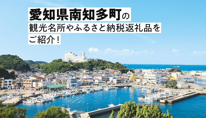 南知多町は愛知県が誇るリゾート地!人気の観光スポットや返礼品をご紹介