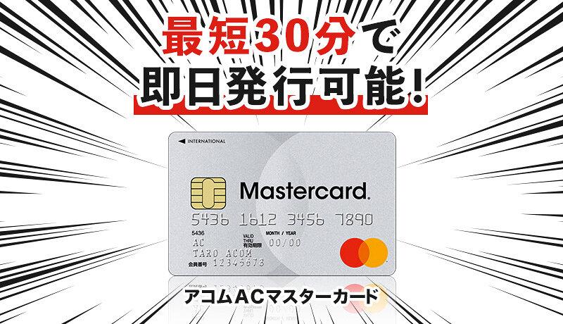 アコムACマスターカードは最短30分で即日発行可能!専門家が注意点や疑問を解決
