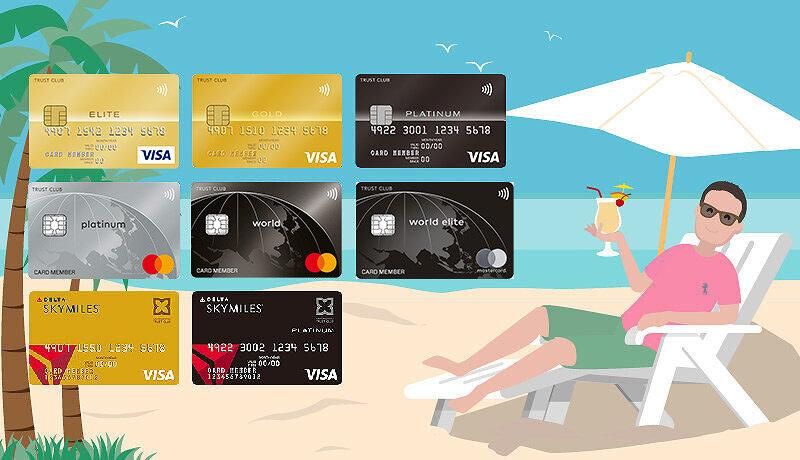 TRUST CLUBカードのプラチナカードは3千円!全8種の比較やシティカードとの違いも紹介