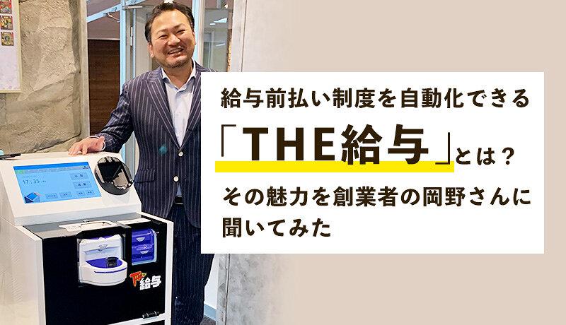 給与前払い制度を自動化できる「THE給与」とは?その魅力を創業者の岡野さんに聞いてみた