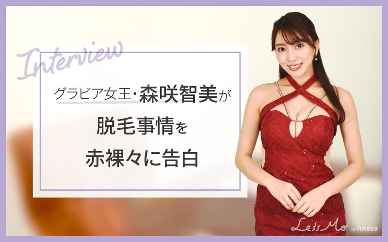 【LessMo】グラビアアイドル・森咲智美のインタビューを公開いたしました