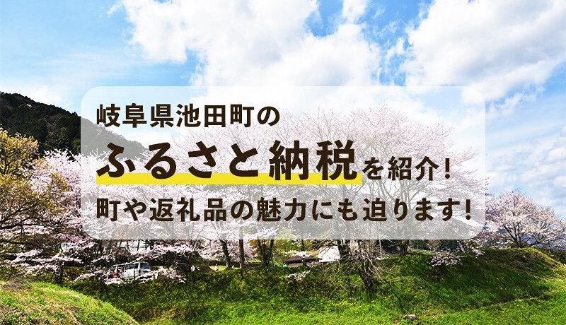 岐阜県池田町のふるさと納税を紹介!町や返礼品の魅力を担当者の佐藤さんに聞いてみた