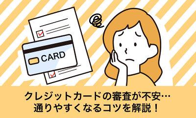クレジットカード審査に落ちる理由と通りやすくなるコツを口コミを交えて解説!