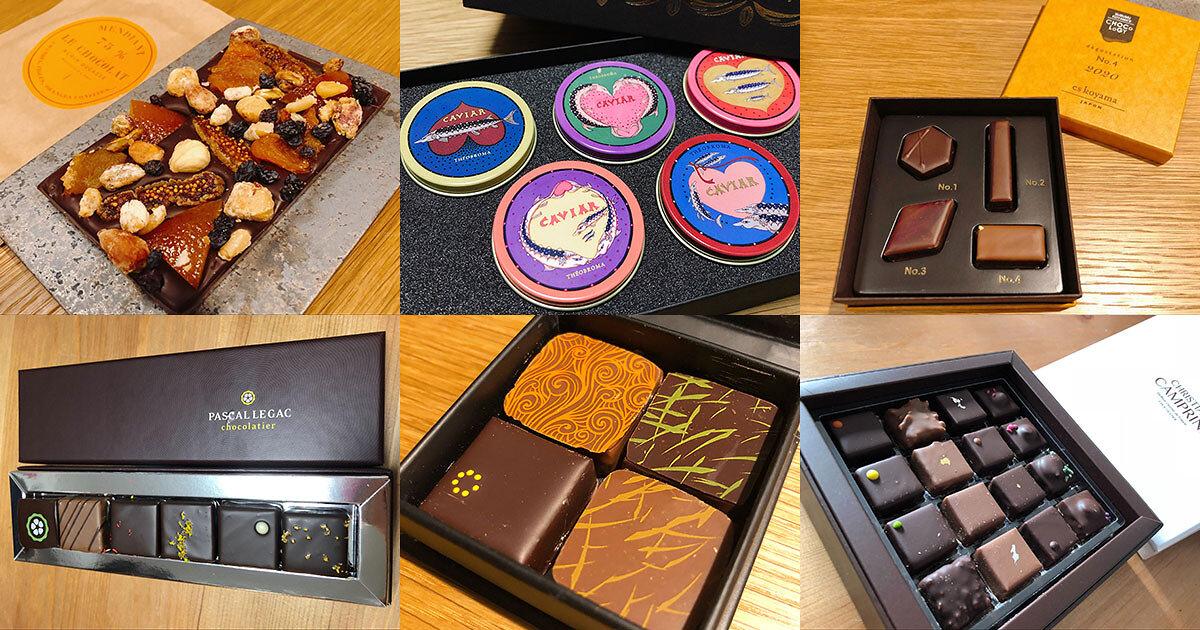"""まずは一口、この""""食べる芸術品""""を味わってほしい。1,000円台から楽しめるお取り寄せ「チョコレート」をマニアが紹介"""