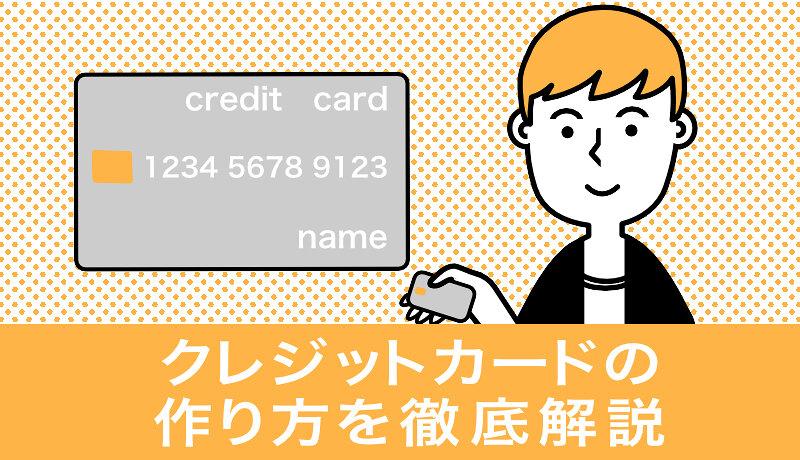 クレジットカードの作り方と初心者におすすめのカード5選