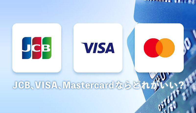 クレジットカードならJCB、VISA、Mastercardどれが良い?特徴を徹底比較!