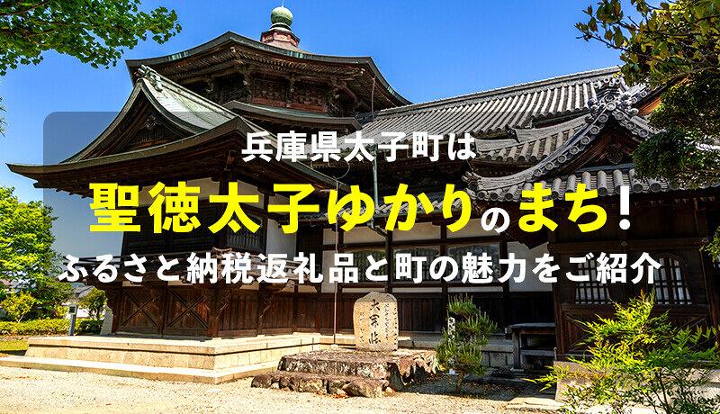 兵庫県太子町は聖徳太子ゆかりのまち!ふるさと納税返礼品と町の魅力をご紹介