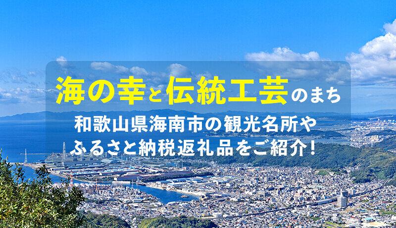 食卓を彩る特産物から伝統的な工芸品まで!和歌山県海南市の多種多様な返礼品をご紹介