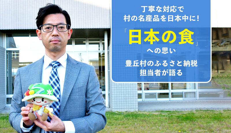 ふるさと納税で日本の食を守ろう!豊丘村のふるさと納税について担当者に聞いてみた